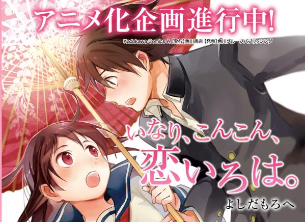 アニメ『いなり、こんこん、恋いろは。』2014年1月より放送開始予定!