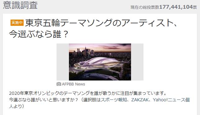 東京五輪テーマソングのアーティストアンケート 1位:「嵐」 2位:「初音ミク」