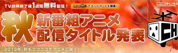 ニコニコ動画で配信される2013年秋アニメタイトル発表きたああああああ!