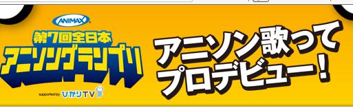 「第7回全日本アニソングランプリ」優勝は史上2人目男性!涙のガッツポーズ