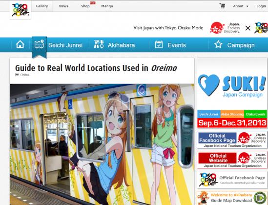 観光庁が海外向けに「聖地巡礼」の情報を紹介する英語のウェブサイトを開設! これが日本だ\(^o^)/