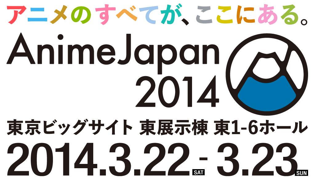 結局合流するのか・・・新たな祭典「AnimeJapan2014」ビッグサイトで3月22・23日開催 東京国際アニメフェアとアニメコンテンツエキスポが合流