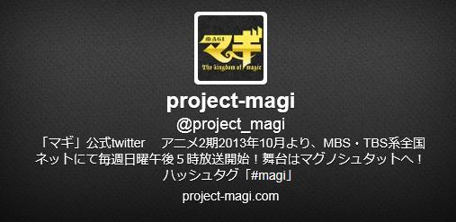 「マギ」公式ツイッターが謝罪→「本件の原因は、関係者の操作ミスによるもの」
