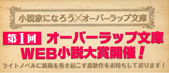 【ラノベ】オーバーラップ文庫がWEB小説大賞開催! 募集テーマは「異世界×ハーレム」!