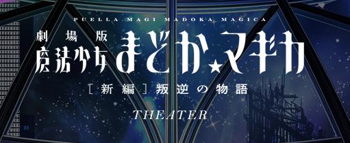劇場版『まどか☆マギカ』物販情報公開! パンフがなんかオサレwww