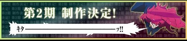 『ガッチャマンクラウズ』第2期制作決定! ! まじかよwww