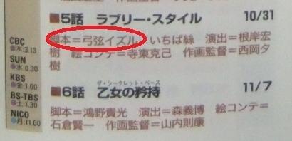 『IS<インフィニット・ストラトス>2』5話作画監督『先に謝っとく。5話多少作画乱れてます。申し訳ない(´・ω・`)』