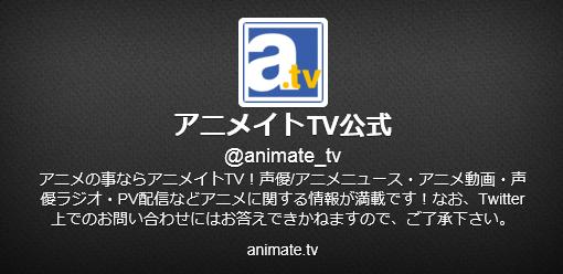 アニメイトTV公式twitterがやらかすwww  「おはよ~ぐると」「今日も元気に社畜だよ」 → 謝罪