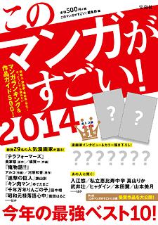 20131125konomanga2014_cover.jpg