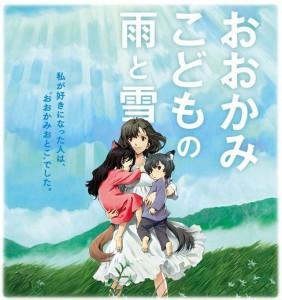 細田守監督『おおかみこどもの雨と雪』が金曜ロードSHOW!で12月20日にTV初放送決定