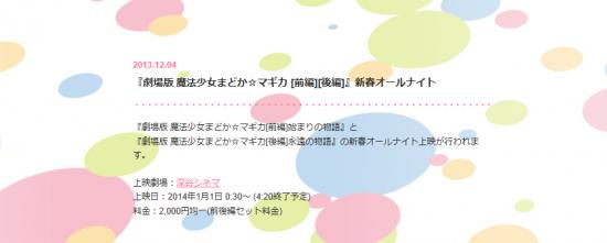 劇場版『まどマギ [前編][後編]』新春オールナイト上映開催決定!深谷シネマにて2014年1月1日
