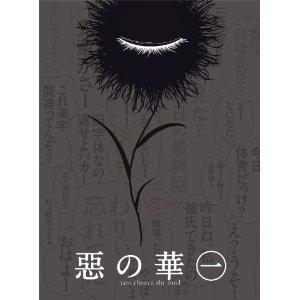 アニメ『悪の華』BD/DVD第1巻が発売延期! 変更後の発売日は未定・・・