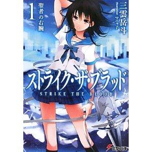 【ラノベ売上げ】今期アニメ化効果で原作1巻が売れ始めたのは「ストライク・ザ・ブラッド」