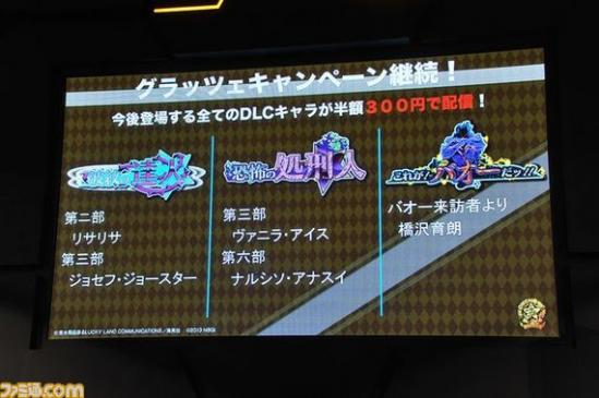 『ジョジョの奇妙な冒険 オールスターバトル』 今後登場するDLCキャラは半額の300円