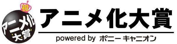 アニメ化大賞 大物審査委員がニコ生でトーク!「オリジナル作品どんな原作が欲しいか」など
