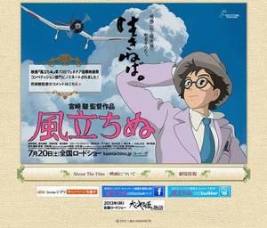 「風立ちぬ」タバコ苦言に反論、喫煙文化研究会vs.日本禁煙学会に。