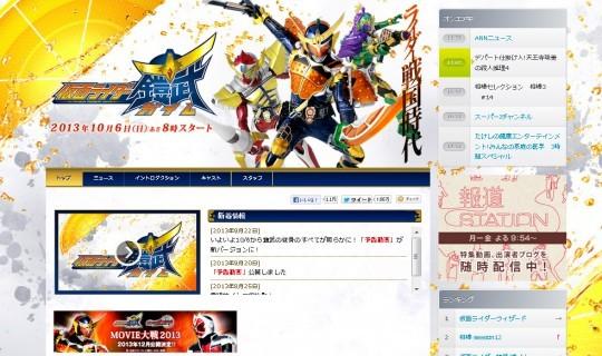 仮面ライダー鎧武、テレビ初登場にネット上では賛否両論! 「ガイムはダサすぎ」「ガイムかっけえな」