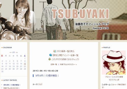 声優・後藤邑子さん、サイト閉鎖についてメッセージ「本当にちょっとずつですが、スケジュールや体調と相談しながら仕事をさせてもらっています」