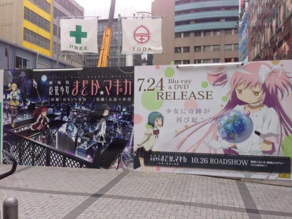 劇場版『魔法少女まどか☆マギカ 叛逆の物語』全国の劇場で公開中の特報公開!