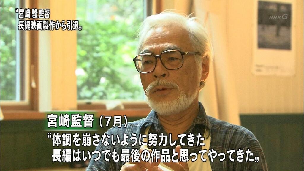 ワロタww 宮崎駿監督の引退発言はなんと今回で5回目!