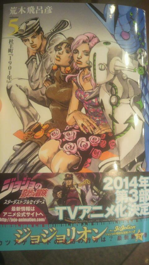 『ジョジョの奇妙な冒険』3部は2014年に放送予定!