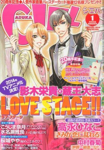 『LOVE STAGE!!』2014年TVアニメ化決定!