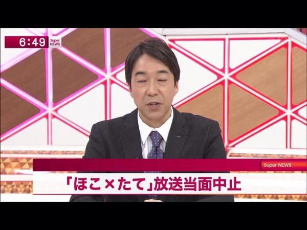 フジテレビ『ほこ×たて』やらせ発覚で当面放送中止に!