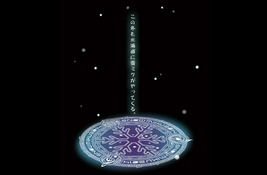 「SNOW MIKU 2014」特設サイトオープン! 2014年の雪ミクは魔法少女