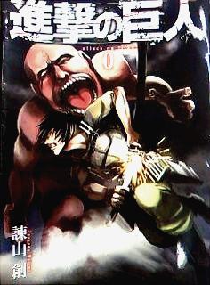 『進撃の巨人』円盤1巻特典・0巻の画力がやばいwwww