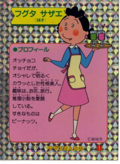 【ラジオ】「オールナイトニッポン」のパーソナリティーにサザエさん「どんな番組になるか楽しみにしていてくださいね!」