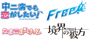 京都アニメーション2014年カレンダー情報&サンプル『中二病、Free!、たまこま、境界の彼方』きたあああああああ