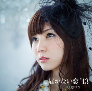 cover_todokanaikoi.jpg