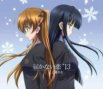 cover_todokanaikoi2.jpg