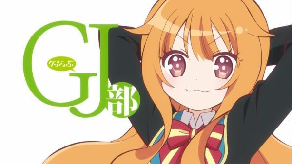 「GJ部×東京チカラめし」コラボイベントを秋葉原1号店にて開催決定!あと部長が旗をもったシルエットが・・・