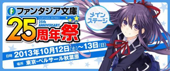 富士見25周年イベント ヒロイン25人大集合イラストをフルメタの絵師が描く! 全員わかる?