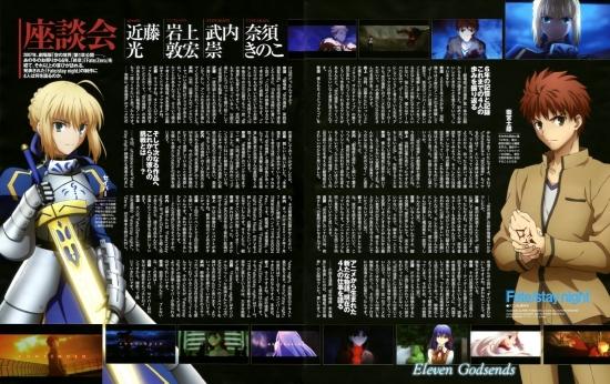 ufotable版『Fate/stay night』は2014年に見れるかもしれない!!