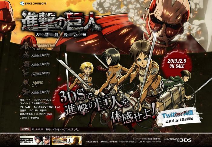 3DS『進撃の巨人 人類最後の翼』公式サイトオープン! アニメ公式Twitter「PV公開したよ!」→「Coming Soon」