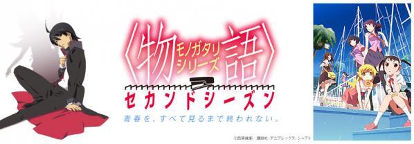 【知ってた】映画『傷物語』今秋公開の画像が消える!