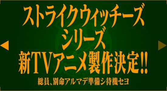 昨日発表された『ストライクウィッチーズ』は3期じゃなくて新TVシリーズ!! てことは2期(映画)からの続編ではないってことか