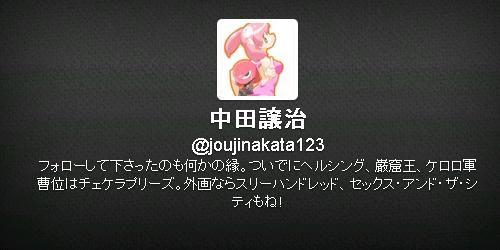 声優の中田譲治さんが「バルス中止のお知らせ」ネタ画像に釣られる 「知ってるもん!僕のもネタだもん!」