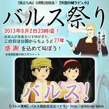 【ラピュタ】yahoo「バルス」 日本中でも「バルス」  TM西川さん「ペニス!」