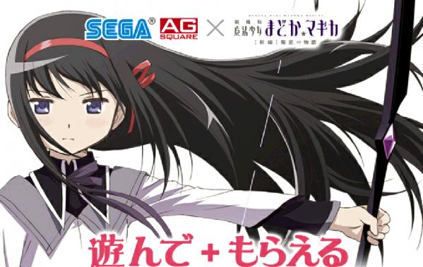 劇場版『まどか☆マギカ』×『SEGA』 ゲーセンで遊ぶとまどかグッズがもらえるよ!