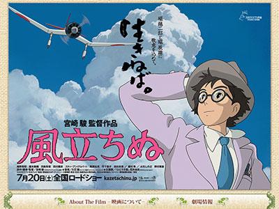 アニメ監督・錦織氏も絶賛! 「風立ちぬ 個人的には全ジブリ中、最も好きな作品になりました」