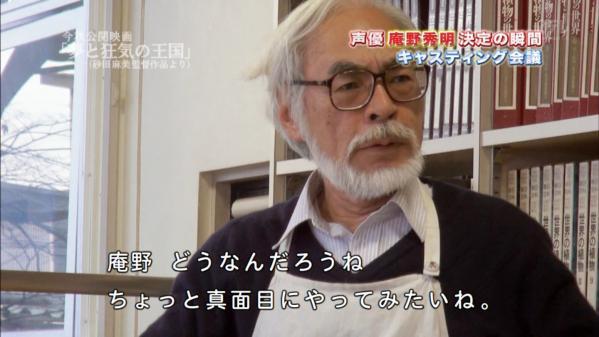 【画像ネタ】宮崎駿に「声優は庵野秀明」と言われた時のスタッフの顔wwww   他