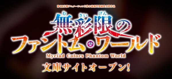 第4回京アニ大賞小説部門奨励賞受賞作品『無彩限のファントム・ワールド』公式公開! これも京アニでアニメ化するのか?