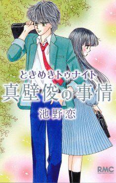 漫画「ときめきトゥナイト」15年ぶりの新刊「真壁俊の事情」8月発売