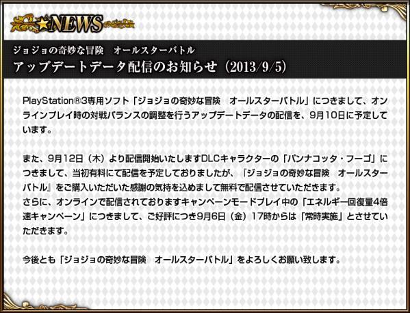 『ジョジョの奇妙な冒険 オールスターバトル』 オンライン対戦バランス調整のアプデが9月10日配信!