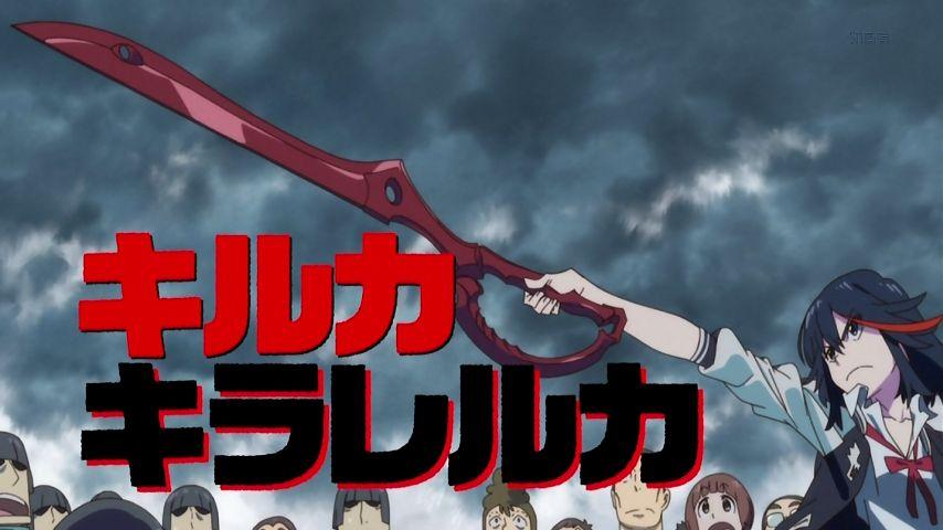 10月アニメ『キルラキル』新作番宣CM公開! ハサミアニメ!