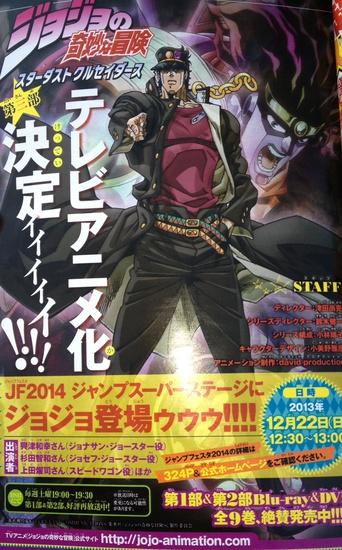 『ジョジョの奇妙な冒険』3部アニメ化決定! キービジュアルも公開!