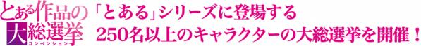 sousenkyo_main_txt01.png